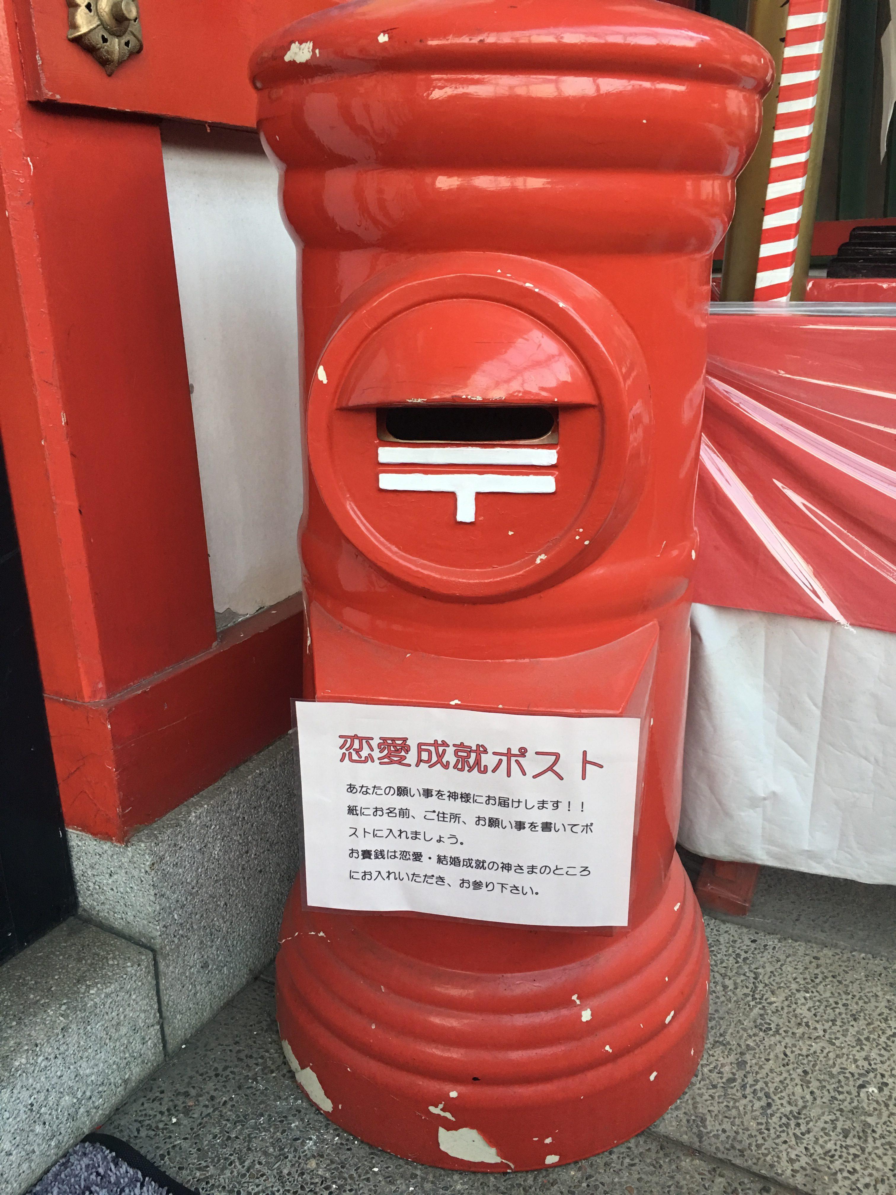 復縁の願いを叶えてくれる熊本城稲荷神社の恋愛成就ポスト