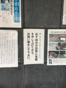 恋愛の願いを叶えてくれる熊本城稲荷神社